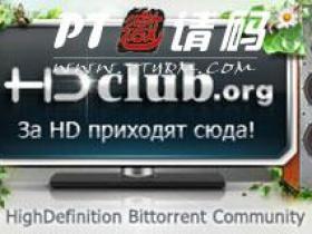 【HDclub】开放注册,关闭时间待定