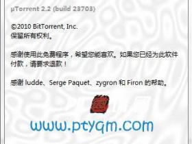 utorrent软件各项目说明及设置