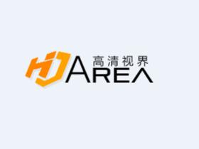 【HDArea】9.1到9.10全站免费下载及开放注册