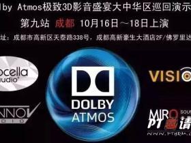 米乐数码影音杜比全景声巡演第九站成都站十月十六日在成都举办