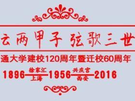 【南洋】交大120周年庆-南洋PT开注和Free