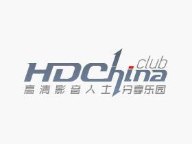【HDChina】春节限时开放邀请系统