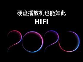 你要买HIFI级播放机?看看失真度-120db的新品亿格瑞A15再决定!