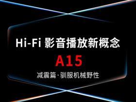 减震!减震!亿格瑞Hi-Fi级播放机A15,在减震和用料上傲视行业的新概念之作!
