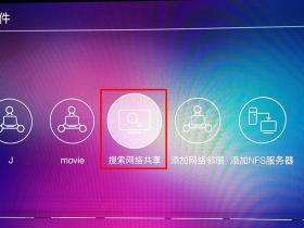 蓝光播放机和智能电视如何访问播放群晖NAS里面电影