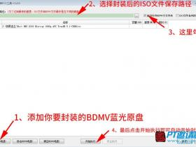 蓝光原盘BDMV文件夹封装ISO方法(附软件下载)