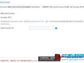 群晖NAS套件中心无法打开,以及quickconnect远程访问无法登录的解决办法
