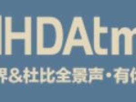 【hdatmos】主打蓝光原盘的半年新站开放注册中
