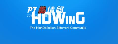 hdwing站点相关变动通知
