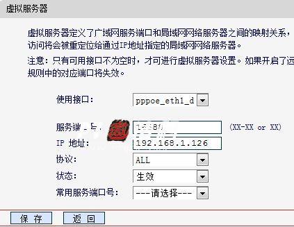 群晖NAS入门教程第二节:路由器端口映射