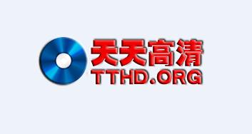 【TTHD】高清PT站限时开放注册