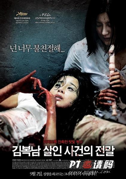 韩国高分惊悚恐怖片来袭,不能错过滴思密达!