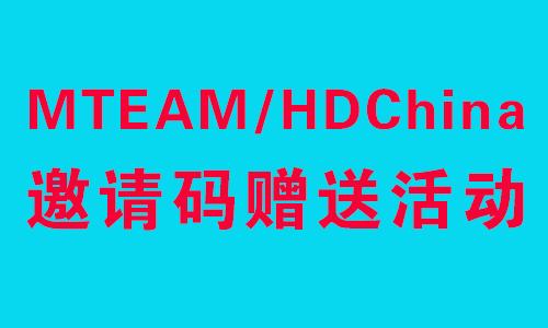 MTEAM或者HDchina邀请码赠送活动圆满结束