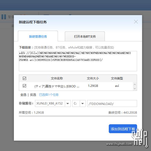新版群晖NAS迅雷远程下载安装教程 (利用Docker)