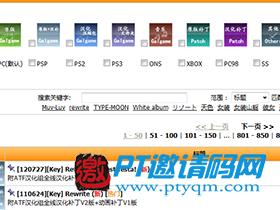【AirPT】游戏PT站点开放自由注册