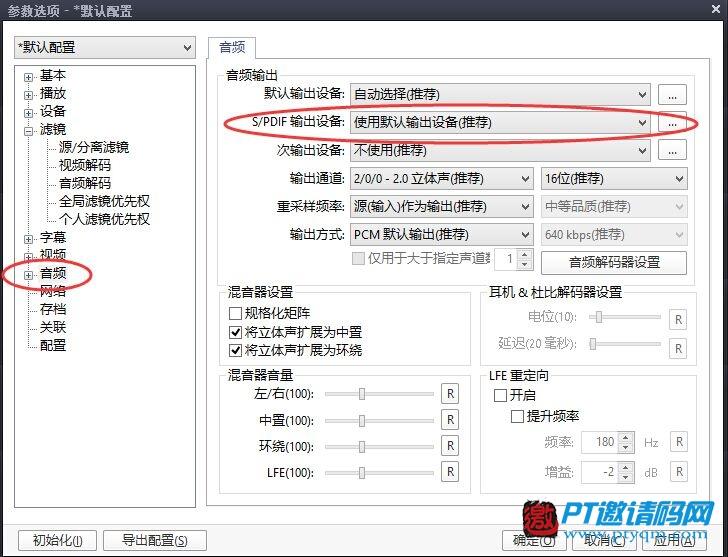 PotPlayer播放高清及如何硬解码和音频源码输出