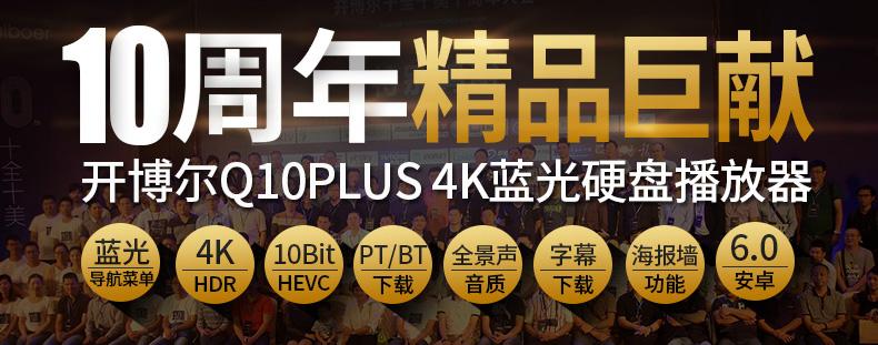站友福利:4K 蓝光播放器开博尔Q10 Plus特惠