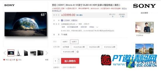 抢到就是赚!索尼顶级OLED电视京东上市
