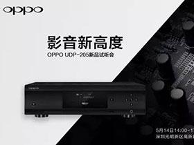 好礼派不停——OPPO UDP-205深圳视听会