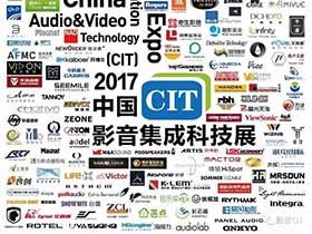 【聚焦】CIT2017于今日正式开幕,体验一场丰盛的影音盛宴!