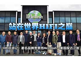 站在世界HIFI之巅:著名品牌麦景图McIntosh美国探访之旅(一)