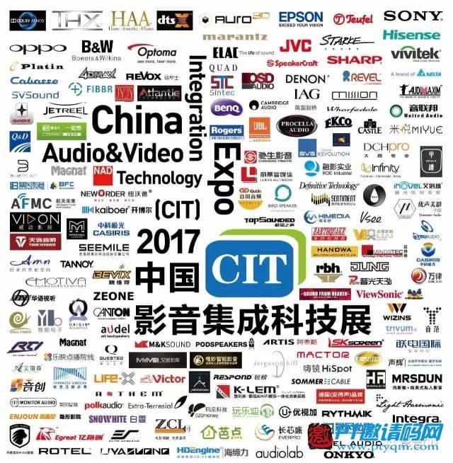 【CIT】CIT2017首日完整报道!