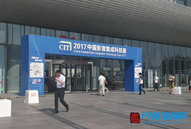 CIT 2017展会剪影