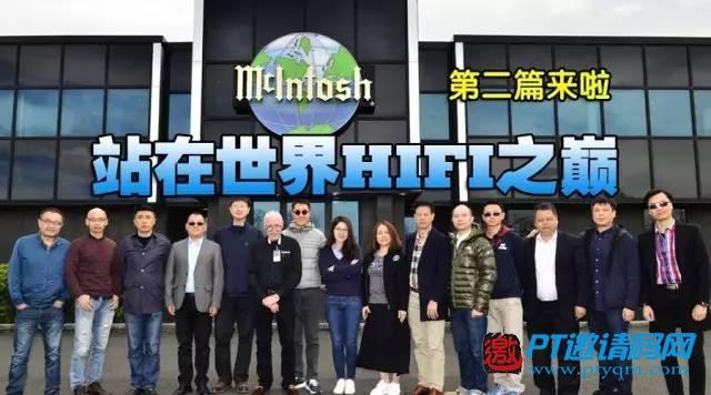 【第二篇】站在世界HIFI之巅:著名品牌麦景图McIntosh美国探访之旅