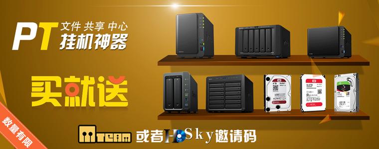 活动:购买NAS或者硬盘赠送M-team或者hdsky邀请码