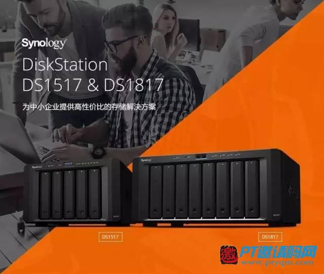 DS1517 & DS1817 正式登场,兼具效能与性价比的解决方案