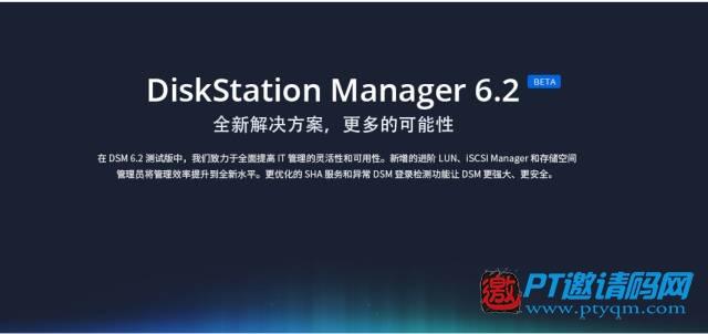 DSM 6.2 beta开放测试,这些新功能让NAS大有可为
