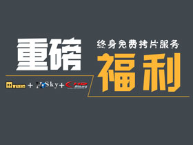 新年重磅福利:送chd/hdsky/mteam三大站邀请码+终身拷片服务!!