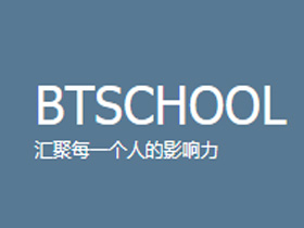 【BTSCHOOL】开放注册,截止10.7