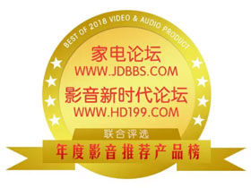2017-2018年度影音推荐产品奖-HD199论坛与家电论坛岁末联手打造