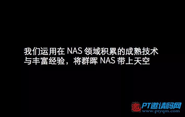 群晖SkyNAS发布,跟你知道的NAS有何不同?