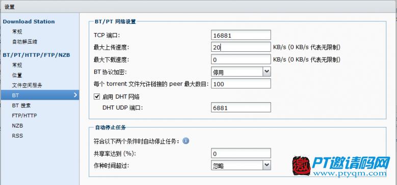 群晖NAS download station PT下载必须修改的设置!