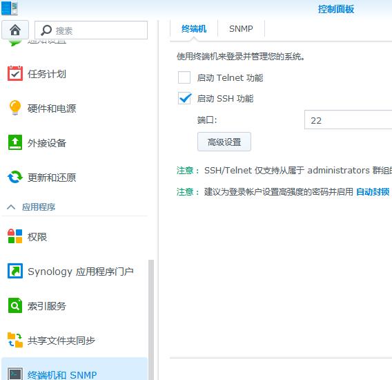 群晖NAS后台容量查询及文件删除(附download station缓存删除方法)
