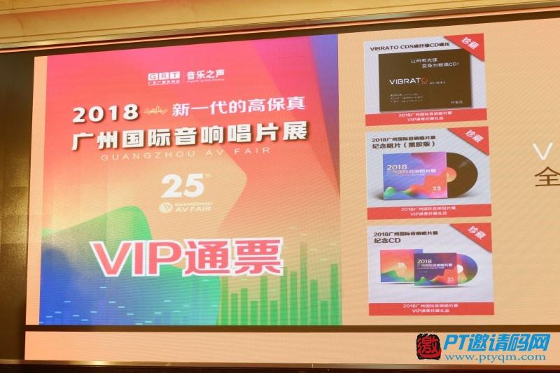 2018广州国际音响唱片展亮点多多,VIP通票即日起售