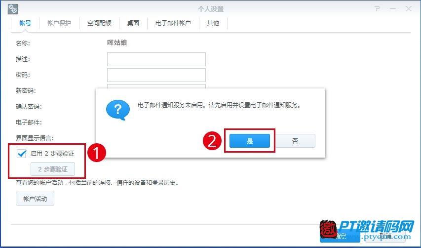 试过用验证码登录群晖NAS吗?