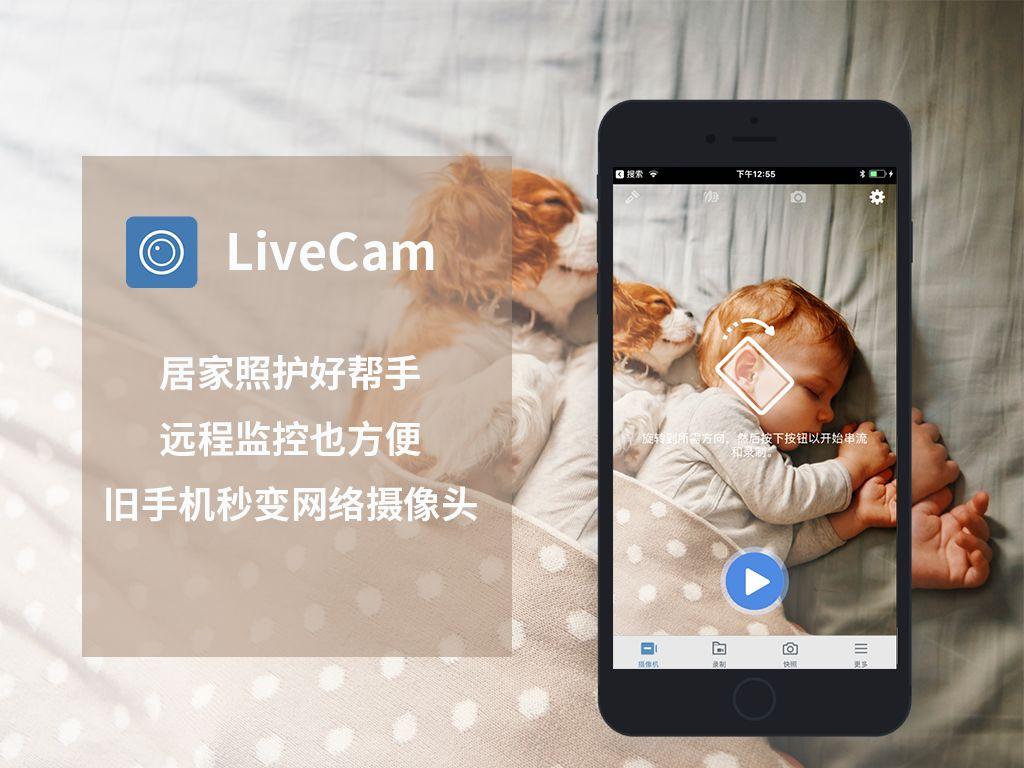 群晖NAS | 旧手机除了换不锈钢脸盆,安装LiveCam还有大妙用!