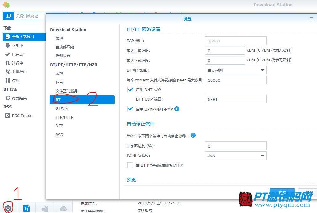 群晖NAS入门教程第五节:download station PT下载设置及暂存等注意事项