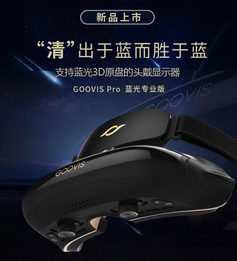 酷睿视GOOVIS Pro/G2本站新品首发,直降400!
