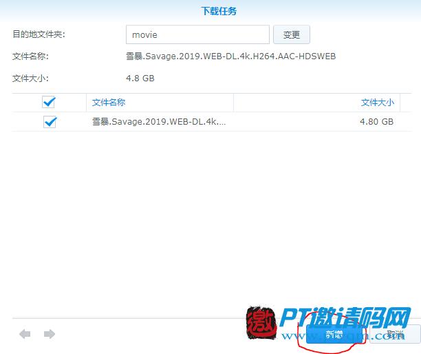 群晖DS get无法下载,手机如何添加PT站下载任务