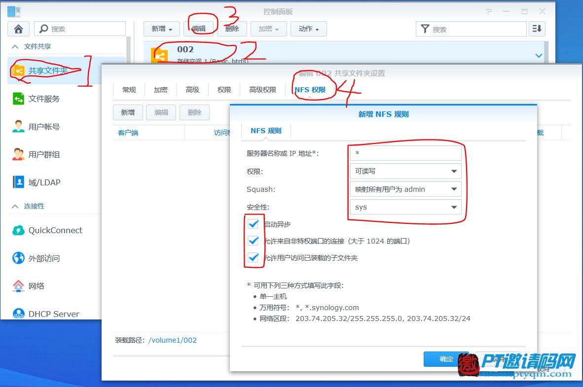 群晖NAS入门教程第九节:开启NFS协议,蓝光播放机连接访问群晖NAS共享文件夹