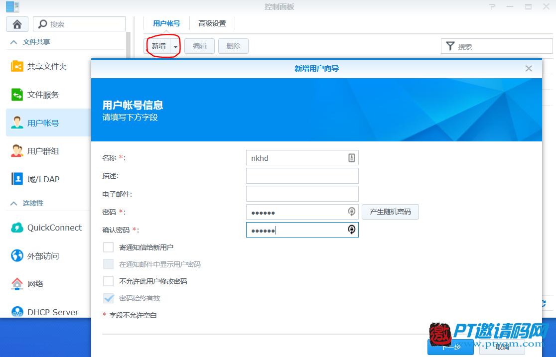 群晖NAS入门教程第七节:共享文件夹、用户、群组建立及权限设置