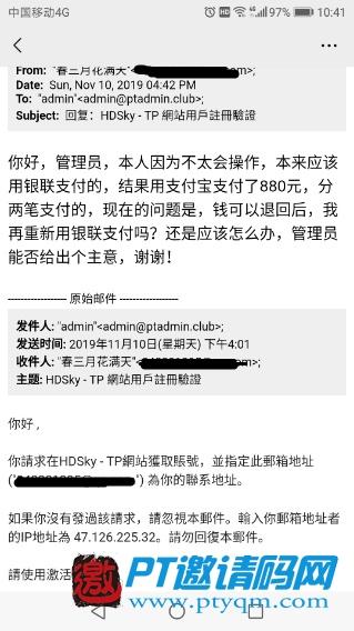 警惕!多人被骗上千元:利用PT站进行的骗局!