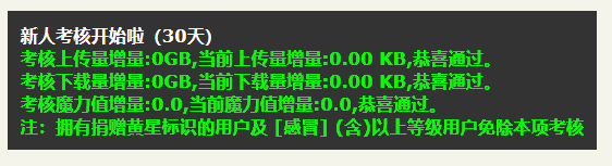 【hdtime】小白最爱,免新人考核PT站开放注册中