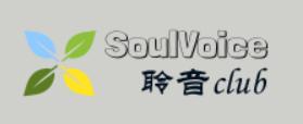 【聆音Club】soulvoice开放注册三天