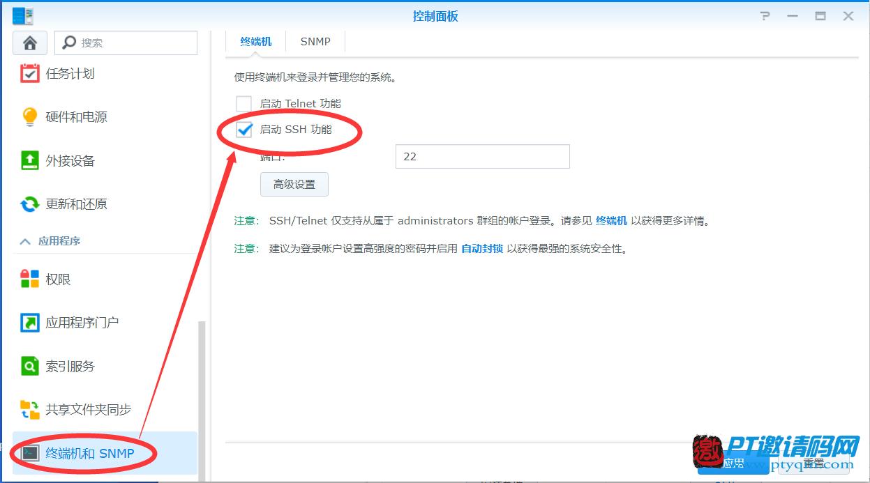 利用ipv6和阿里云域名外网访问群晖NAS服务器