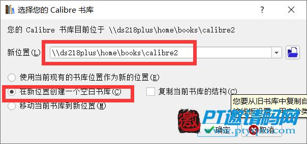 DS218plus (218+)开箱及入门(篇三)- 电子书服务器(calibre)
